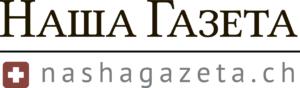 Наша Газета - NashaGazeta.ch