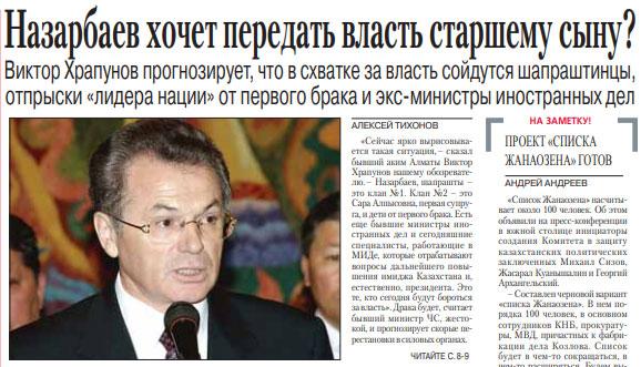 Назарбаев хочет передать власть старшему сыну?