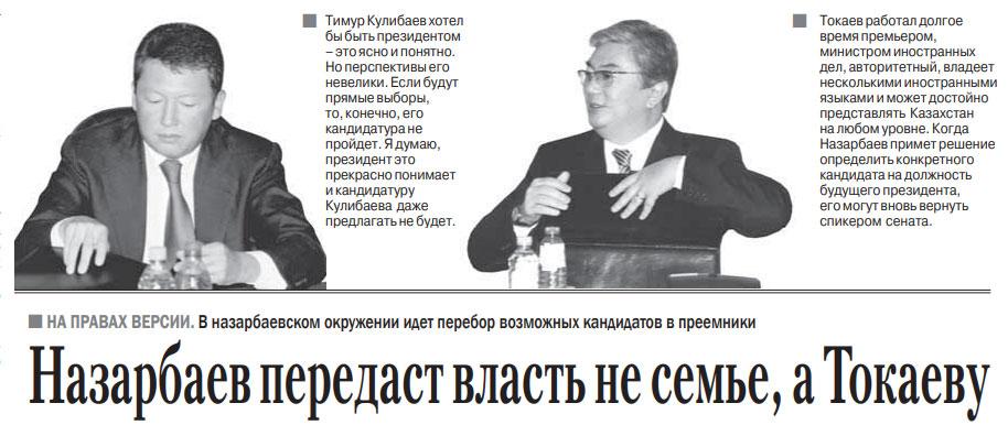 Назарбаев передаст власть не семье, а Токаеву