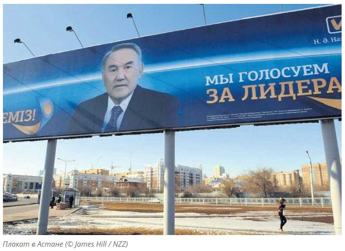 Оппозиции в Казахстане нет места