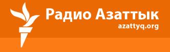 Радио Азаттык