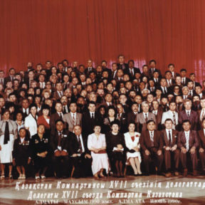 Делегаты 17 съезда Компартии Казахстана июнь 1990 год .