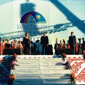 Открытие концерта посвященному Году России в Казахстане, 2004 год
